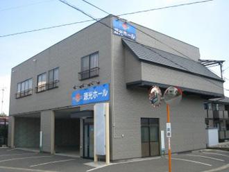 くらし葬祭葬祭会館 源光ホール(築館)